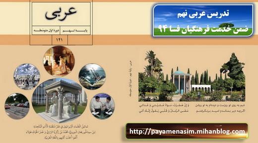 پیام نسیم مرجع بررسی کتب عربی متوسطه اول