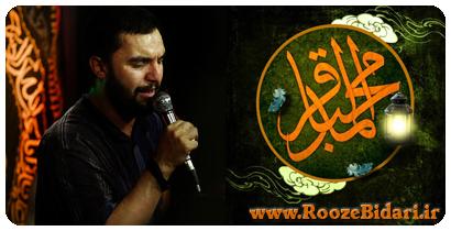 مداحی شهادت امام محمد باقر(ع) 95 حمید علیمی