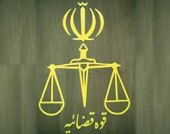 اعلام نتایج آزمون قضاوت ویژه مناطق محروم