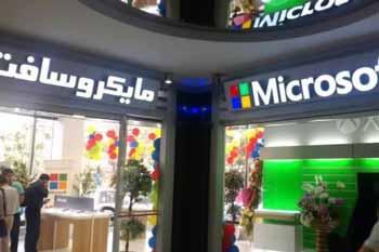 نمایندگی مایکروسافت در ایران , اقتصادی
