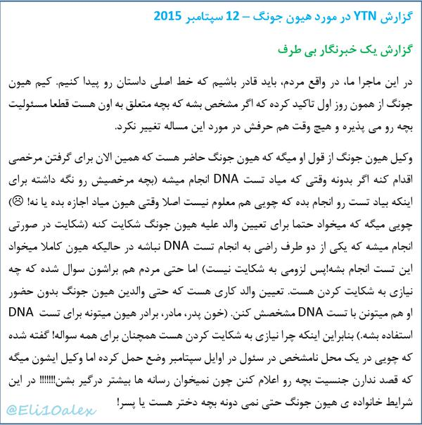 [Persian + Eng] YTN ENT-BIZ FILE KHJ part @sunsun_sky  [15.09.12]