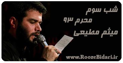 مداحی شب سوم محرم 93 حاج میثم مطیعی