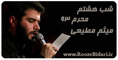 مداحی شب هشتم محرم 93 حاج میثم مطیعی