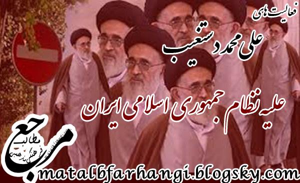 فعالیت های علی محمد دستغیب علیه نظام جمهوری اسلامی ایران،مرجع مطالب فرهنگی مذهبی
