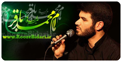 مداحی شهادت امام محمد باقر(ع) میثم مطیعی