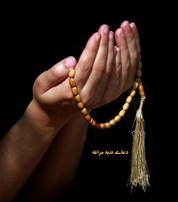 دعاى امام صادق از روز اوّل ذی الحجه تا عصر روز عرفه
