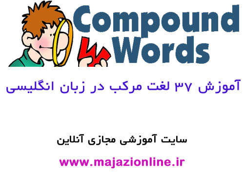 آموزش 37 لغت مرکب در زبان انگلیسی