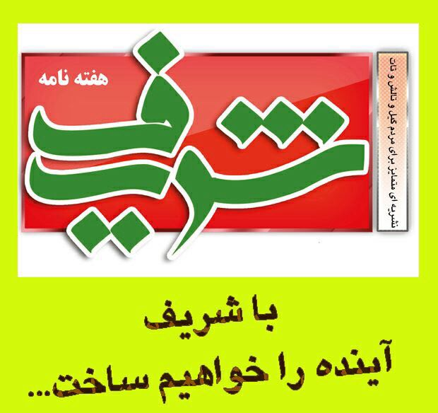 سردبیر و مدیر اجرایی هفته نامه شریف معرفی شدند