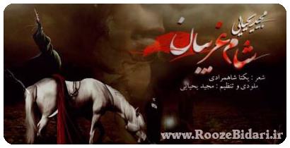 آهنگ شام غریبان مجید یحیایی