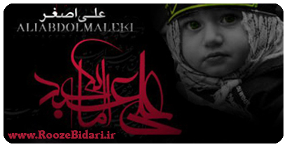 آهنگ علی اصغر(ع) علی عبدالمالکی