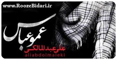 آهنگ عمو عباس علی عبدالمالکی