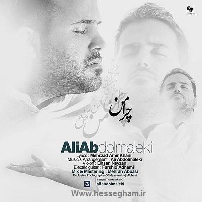 آهنگ چرا من علی عبدالمالکی