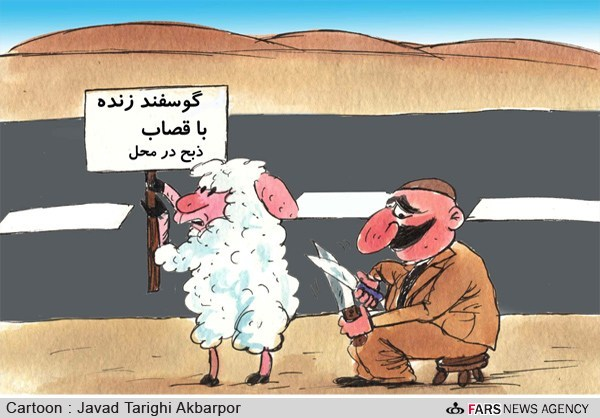 کاریکاتور های طنز عید قربان , عکس خنده دار