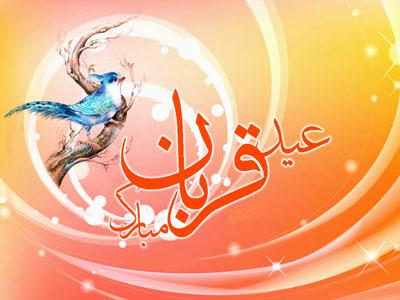 اس ام اس های تبریک عید قربان , اس ام اس