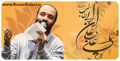 مولودی عید غدیر عبدالرضا هلالی