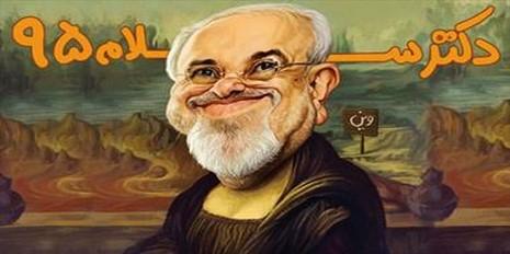 فیلم طنز/ دکتر سلام ۹۵