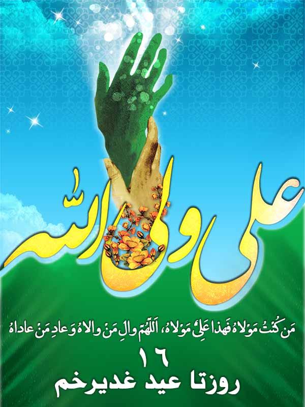 (16) روز مانده تا عید سعید غدیر