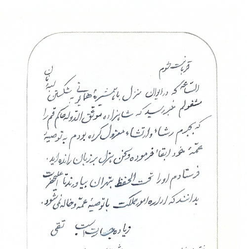 متن نامه امیرکبیر