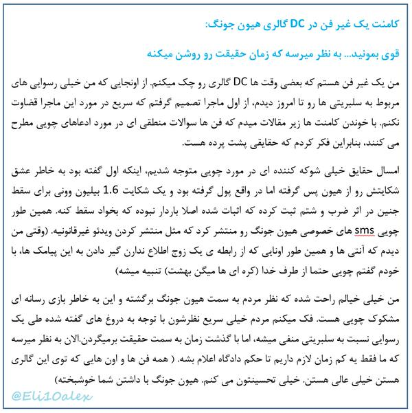 [Persian] [DCKHJ GALL] Stay strong pls... Seems time takes care of truth @sunsun_sky [15.09.21]