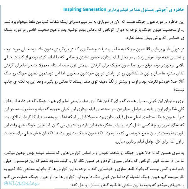 [Persian] Account of Meal Cart Ahjusshi @sunsun_sky [15.09.22]