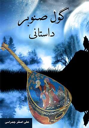 «گول صنوبر داستانی» برگردان به ترکی خلجی از علی اصغر جمراسی