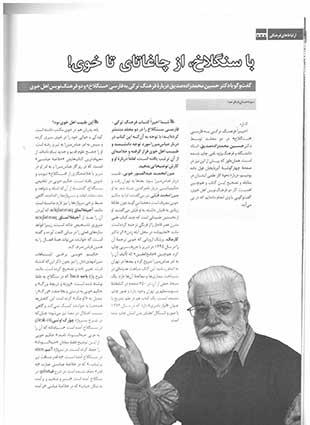 مصاحبه خوی نگار با دکتر حسین محمدزاده صدیق
