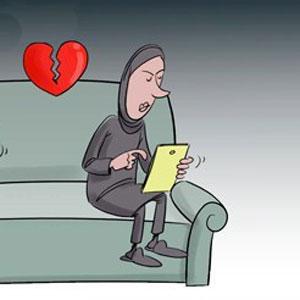 اشعار طنز زن و موبایل و اینترنت , مطالب طنز