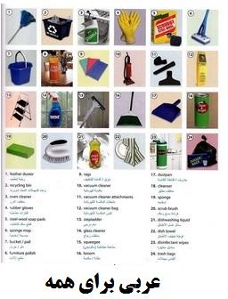 فرهنگ لغت تصویری معجم مصور قاموس تصویری عربی دیکشنری تصویری عربی