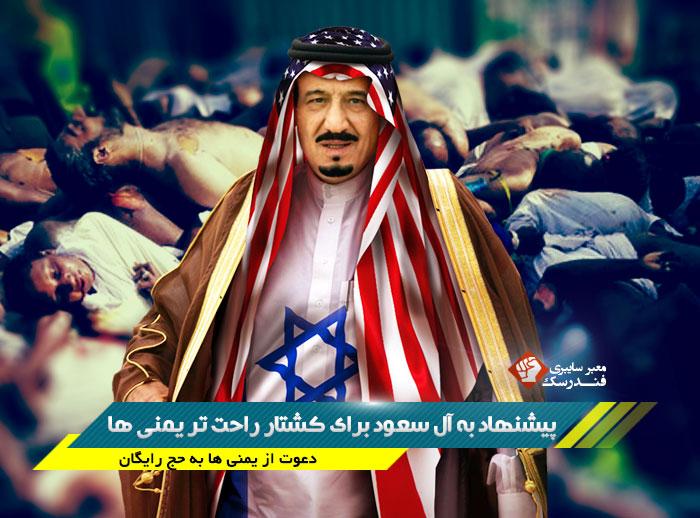 پیشنهاد به آل سعود برای کشتار راحت تر یمنی ها