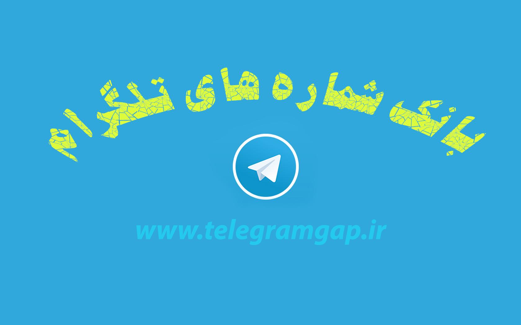 بانک شماره های تلگرام