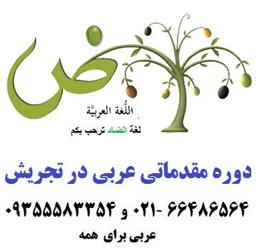 کلاس مکالمه عربی تجریش تهران کانون زبان ایران معهد الضاد لغة الضاد