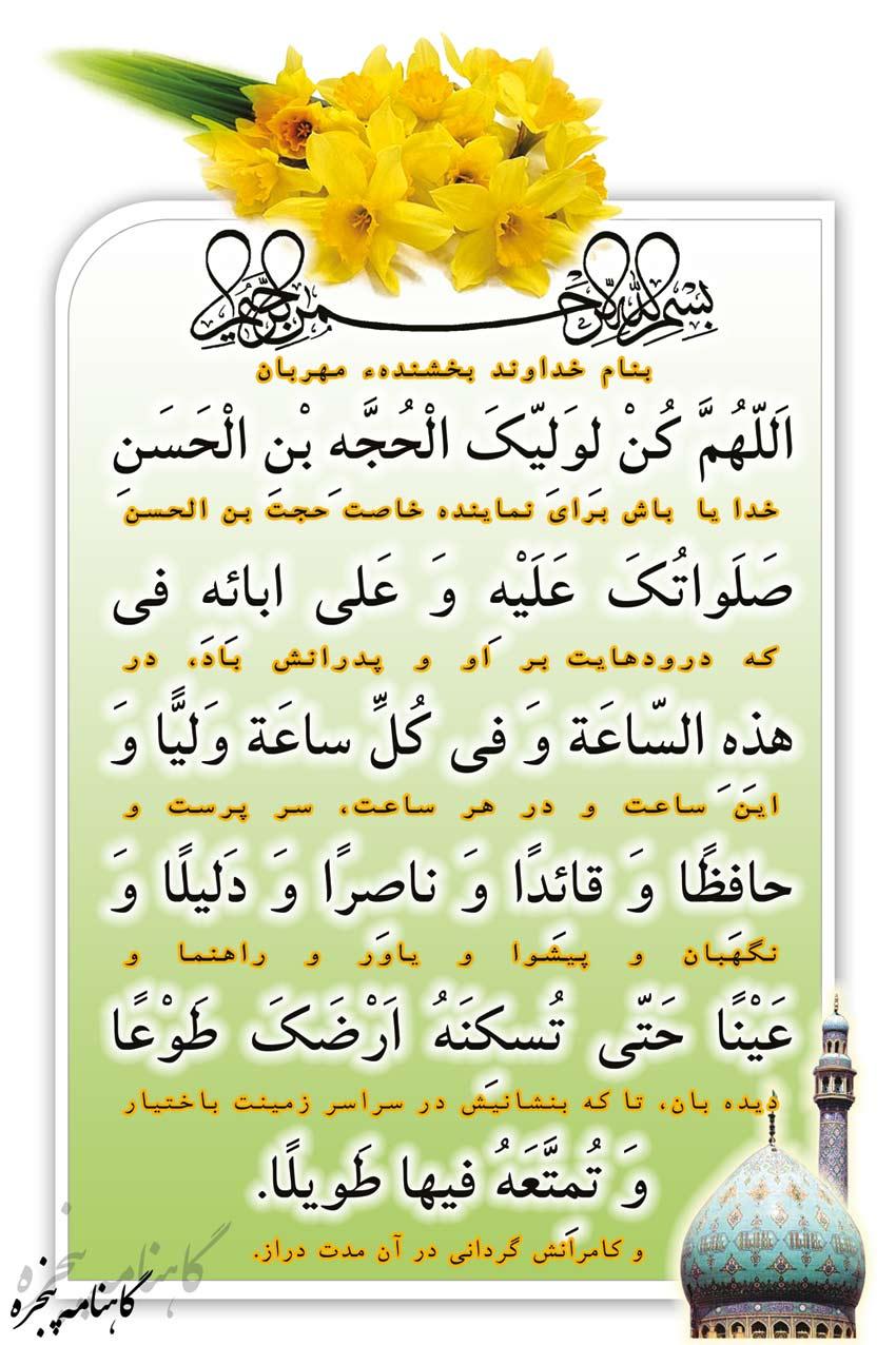 دانلود دعای سلامتی امام زمان