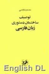 ساخت زبان فارسی