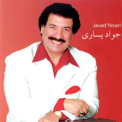 جواد یساری اهنگ بچه ها