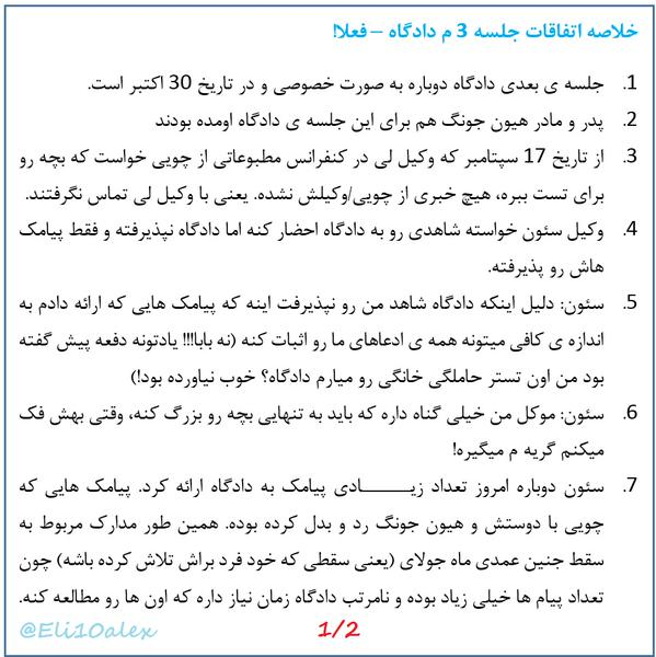 [Persian] Points of 2day hearing till now @sunsun_sky [2015.09.23]