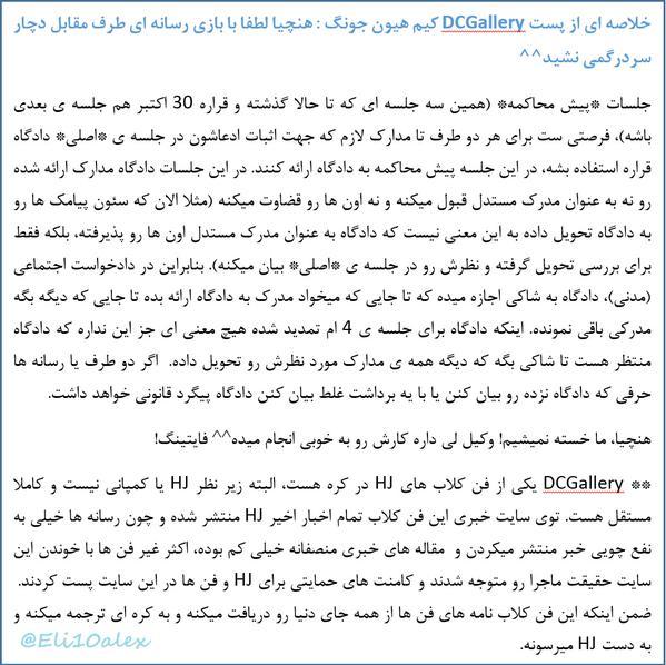 [Persian] DCKHJ GALL - Partial summary trans @sunsun_sky [2015.09.25]