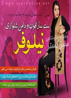 سارافون برای بانوان ایرانی,انواع مدل سارافون,مدل جدید سارافون و دامن شلواری,ست لباس زنانه و دخترانه,خرید ست کامل پوشاک