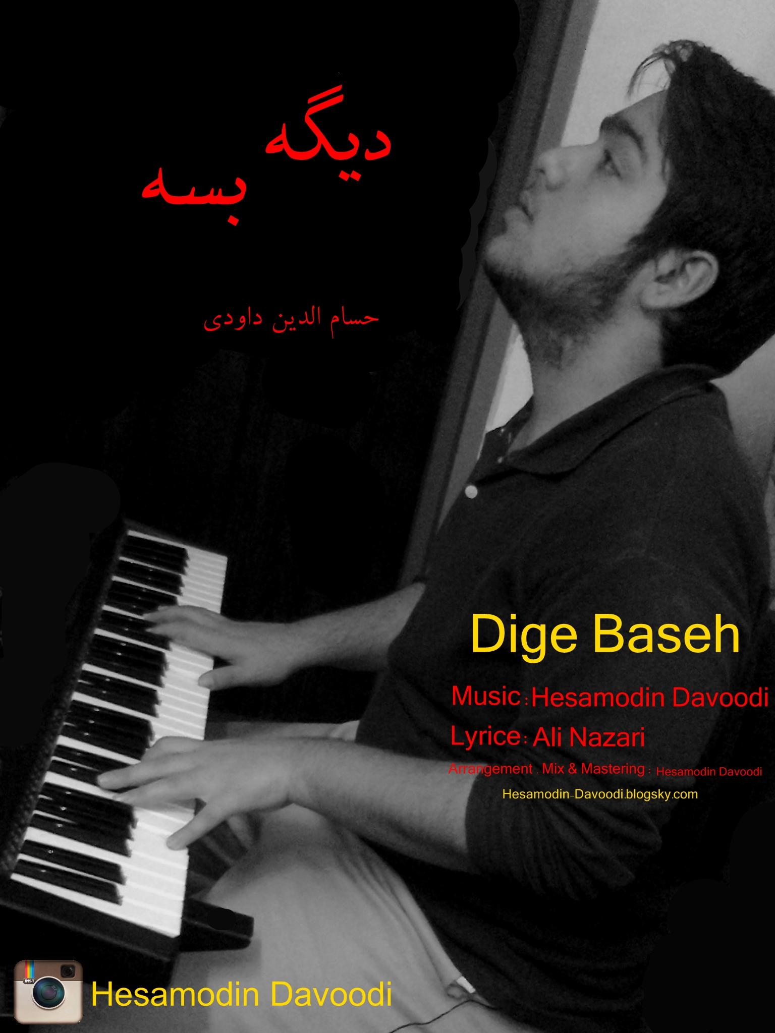 نمایش پست : دانلود آهنگ جدید حسام الدین داودی به نام دیگه بسه