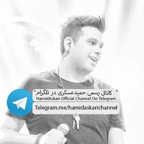 کانال رسمی حمید عسکری در تلگرام