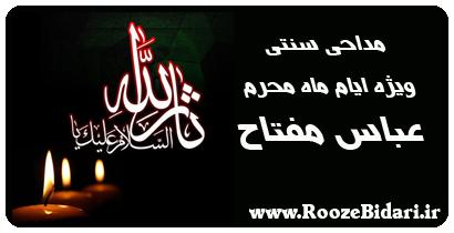 مداحی سنتی عباس مفتاح