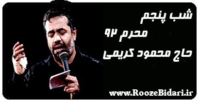 مداحی شب پنجم محرم 92