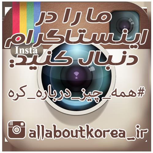 پیج اینستاگرام همه چیز درباره کره