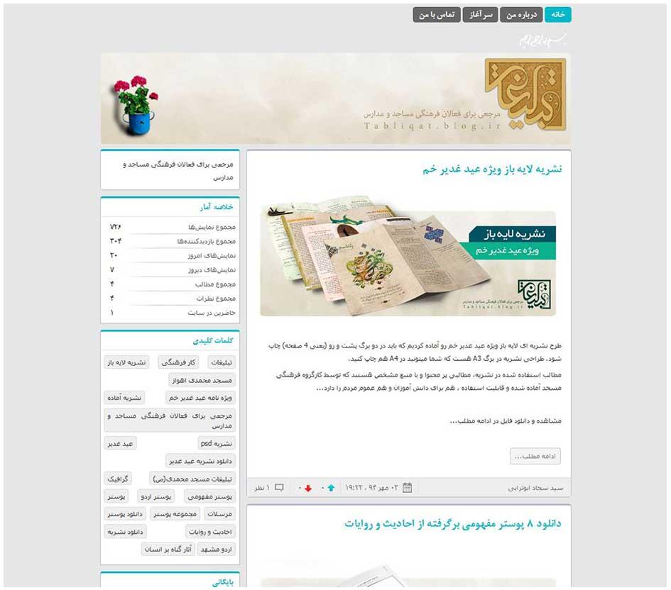 سایت جدید ما