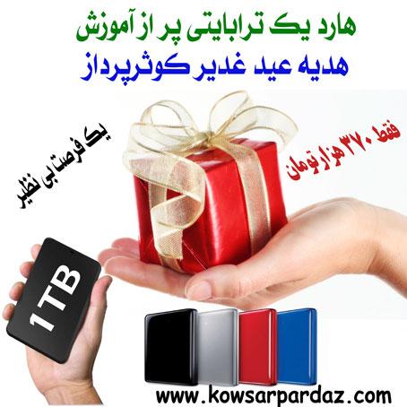 http://s3.picofile.com/file/8214545726/Gift_Ghadir_Kowsarpardaz_02.jpg