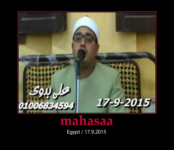 تلاوت های استاد محمود شحات انور در تاریخ 26شهریور1394/مصر2015