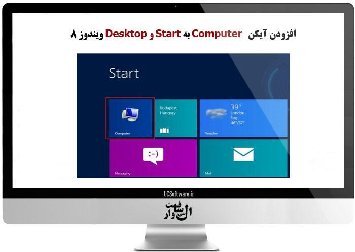 افزودن آیکن ComputerبهStartوDesktopویندوز 8