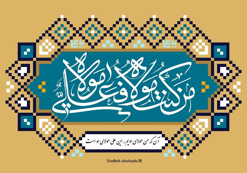 پیامک عید سعید غدیر خم دعای ندبه مراغه