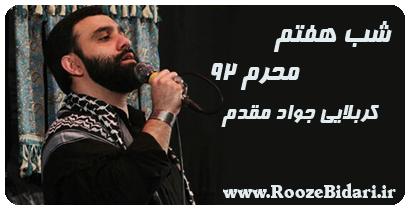 شب هفتم محرم 92 جواد مقدم