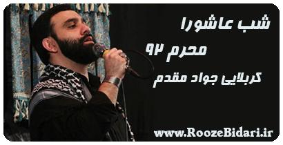 شب عاشورا محرم 92 جواد مقدم