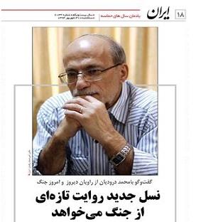 مصاحبه محمد درودیان با روزنامه ایران